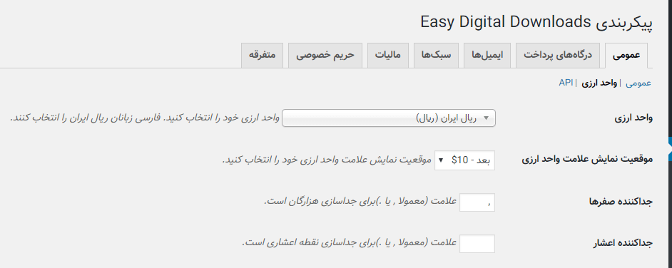 پیکربندی easy digital downloads