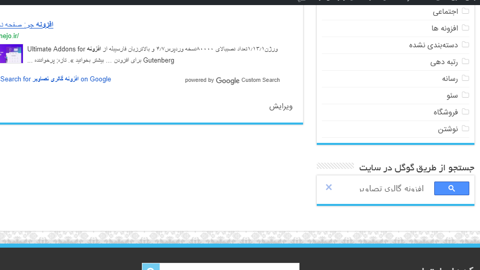 افزونه WP Google Search