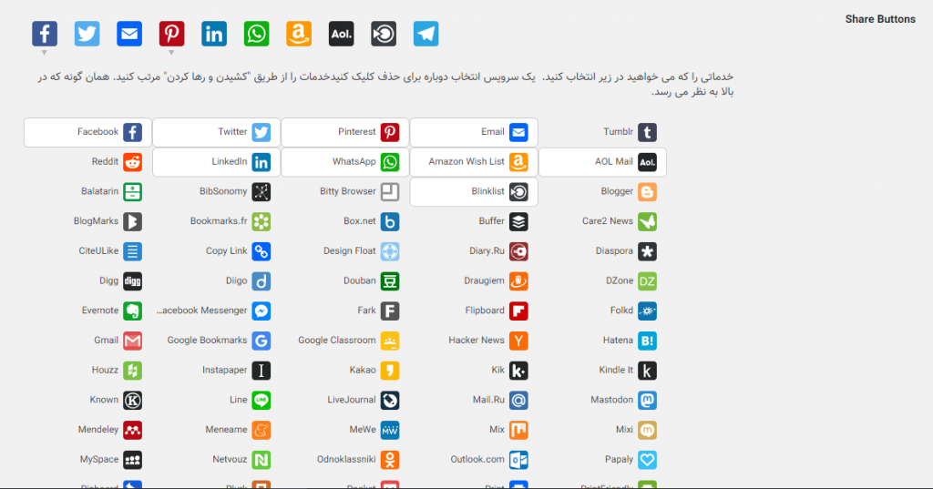افزونه AddToAny Share Buttons